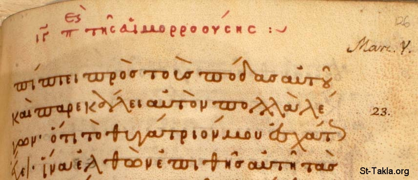 St-Takla.org         Image: Detail from the Gospel of St Mark manuscript, 5, verses 22-23 (folio 126r) صورة: من مخطوط لإنجيل مرقس، خمسة آيات
