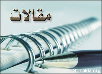 http://st-takla.org/Pix/Things-Tool-Solid/www-St-Takla-org___Articles.jpg