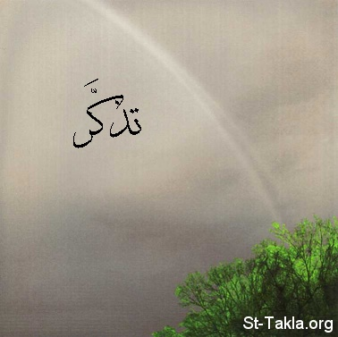 St-Takla.org Image: Arabic Word: Remember ���� �� ���� ������ ����: ���� ����